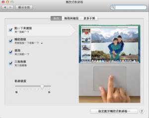 OSX 觸控板手勢